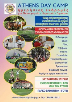 ATHENS DAY CAMP