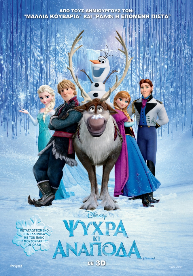 FROZEN / ΨΥΧΡΑ ΚΙ ΑΝΑΠΟΔΑ